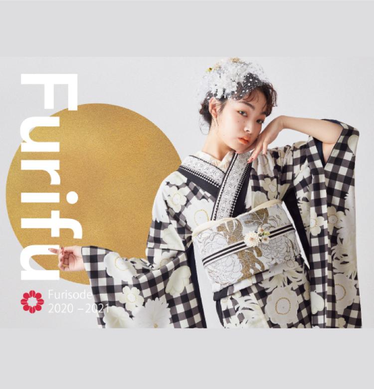 2020-2021 Furifu Furisode Collection & Furisode咨询服务
