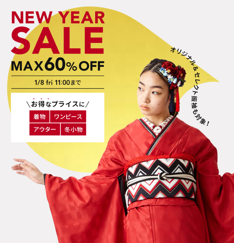 NEW YEAR SALEスタート!最大60%OFF